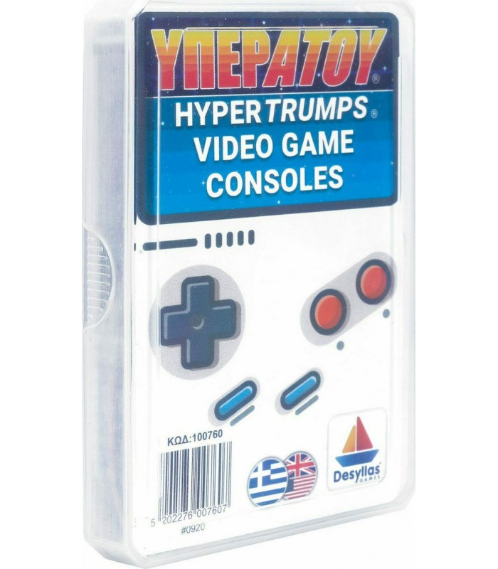 ΥΠΕΡΑΤΟΥ: Κονσόλες Βιντεοπαιχνιδιών