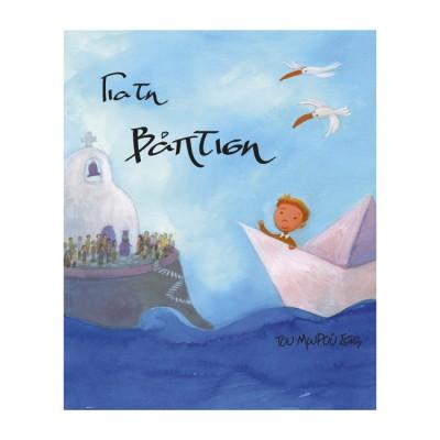 Κάρτα Βάφτιση - Αγόρι