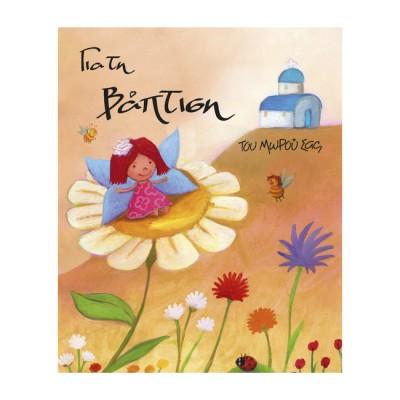 Κάρτα Βάφτιση - Κορίτσι