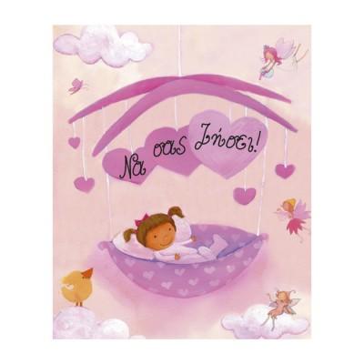 Κάρτα Γέννηση - Κορίτσι