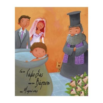 Κάρτα Γάμος - Βάφτιση